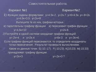 Самостоятельная работа. Вариант №1 Вариант№2 1) Функции заданы формулами у=4,