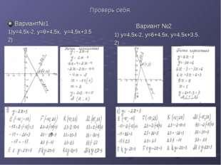 Проверь себя. Вариант№1 1)у=4,5х-2, у=6+4,5х, у=4,5х+3,5 2) Вариант №2 1) у=4