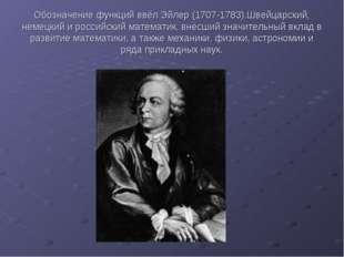 Обозначение функций ввёл Эйлер (1707-1783).Швейцарский, немецкий и российский