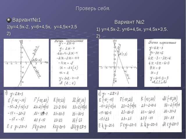 Проверь себя. Вариант№1 1)у=4,5х-2, у=6+4,5х, у=4,5х+3,5 2) Вариант №2 1) у=4...
