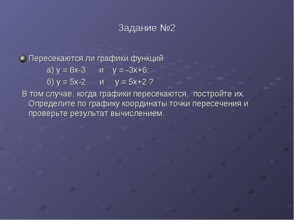 Задание №2 Пересекаются ли графики функций а) у = 6х-3 и у = -3х+6; б) у = 5х...