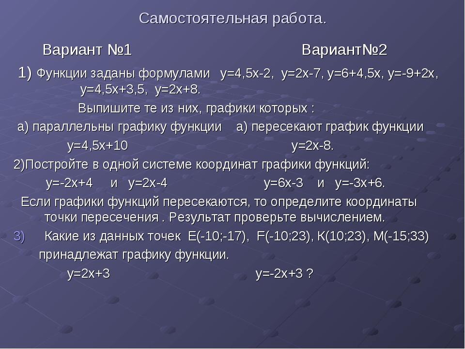 Самостоятельная работа. Вариант №1 Вариант№2 1) Функции заданы формулами у=4,...
