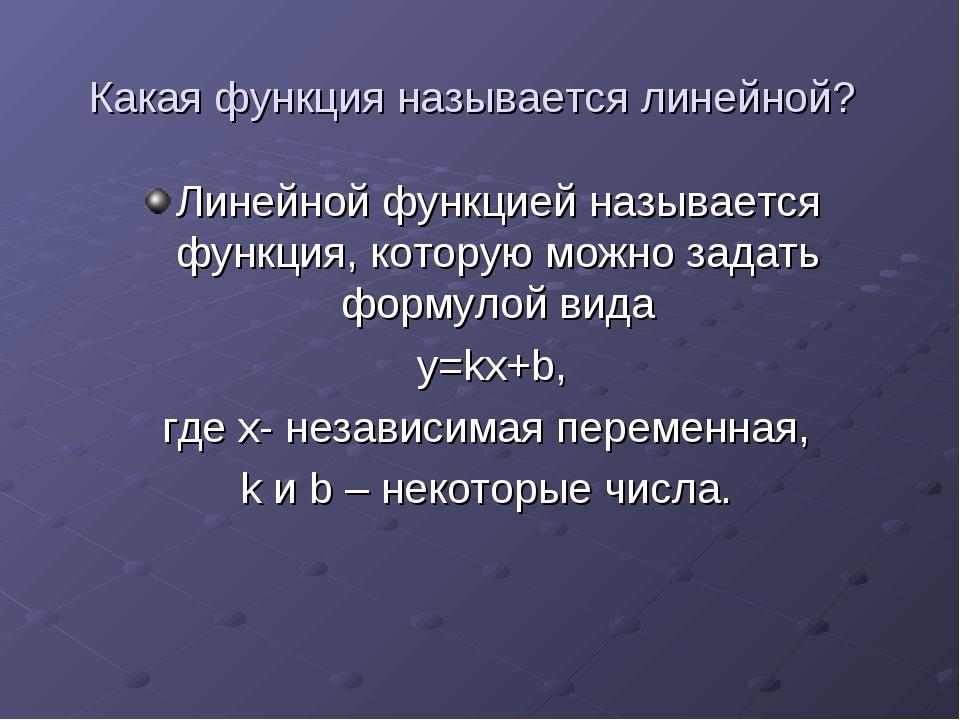 Какая функция называется линейной? Линейной функцией называется функция, кото...