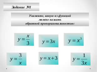 Задание №1 Укажите, какую из функций можно назвать обратной пропорциональност