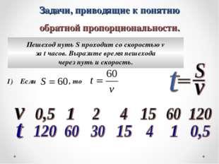 Задачи, приводящие к понятию обратной пропорциональности. Пешеход путь S прох