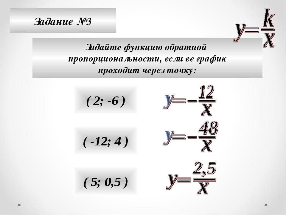 Задание №3 Задайте функцию обратной пропорциональности, если ее график проход...