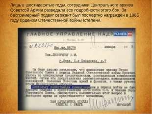 Лишь в шестидесятые годы, сотрудники Центрального архива Советсой Армии разве