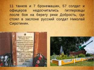 11 танков и 7 бронемашин, 57 солдат и офицеров недосчитались гитлеровцы после
