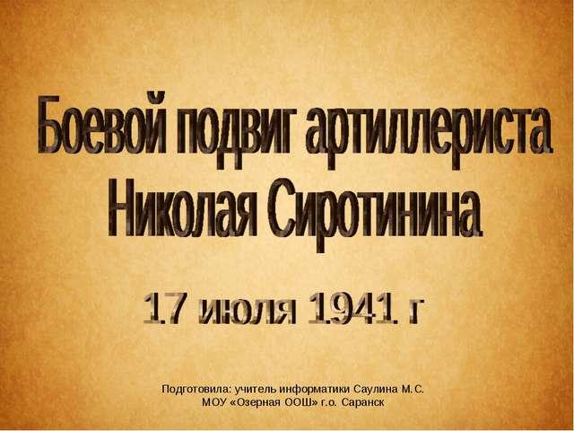 Подготовила: учитель информатики Саулина М.С. МОУ «Озерная ООШ» г.о. Саранск