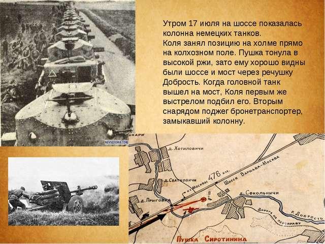 Утром 17 июля на шоссе показалась колонна немецких танков. Коля занял позицию...