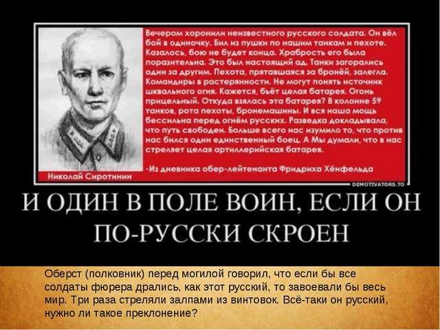 Оберст (полковник) перед могилой говорил, что если бы все солдаты фюрера драл...