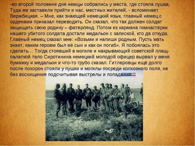-во второй половине дня немцы собрались у места, где стояла пушка. Туда же за...