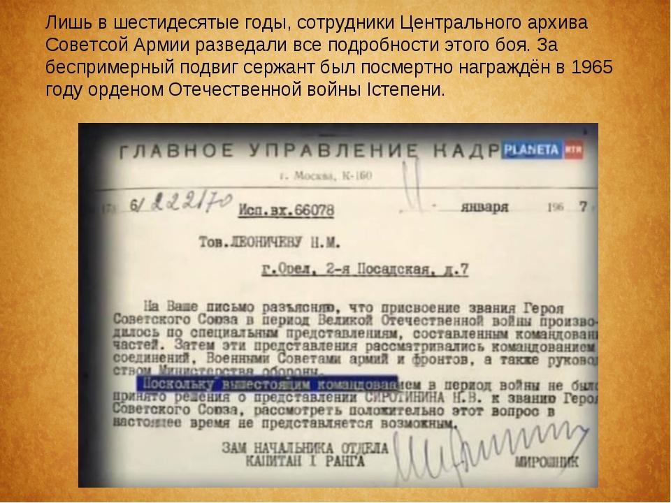 Лишь в шестидесятые годы, сотрудники Центрального архива Советсой Армии разве...