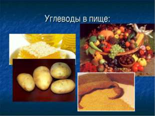 Углеводы в пище: