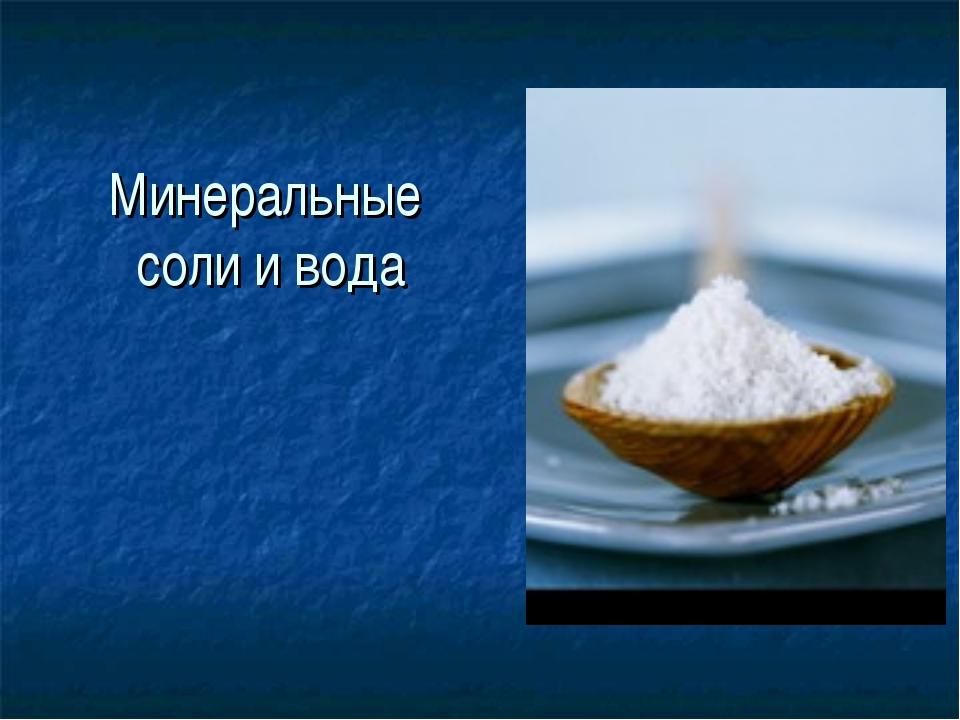 Минеральные соли и вода