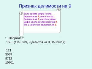 Признак делимости на 9 Например: 153 (1+5+3=9, 9 делится на 9, 153:9=17) 121