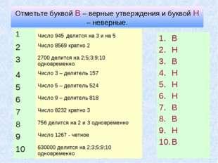 Отметьте буквой В – верные утверждения и буквой Н – неверные. В Н В Н Н Н В В