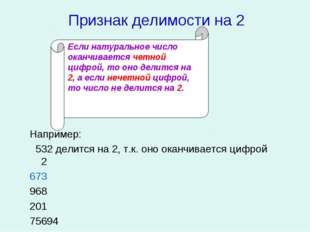 Признак делимости на 2 Например: 532 делится на 2, т.к. оно оканчивается цифр