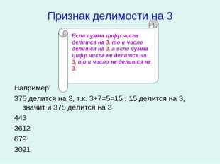 Признак делимости на 3 Например: 375 делится на 3, т.к. 3+7=5=15 , 15 делится