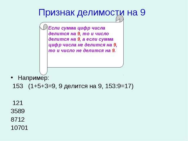Признак делимости на 9 Например: 153 (1+5+3=9, 9 делится на 9, 153:9=17) 121...