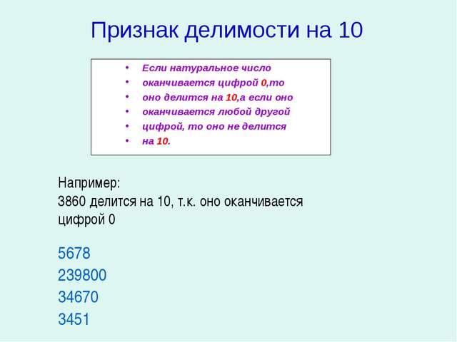 Признак делимости на 10 Например: 3860 делится на 10, т.к. оно оканчивается ц...