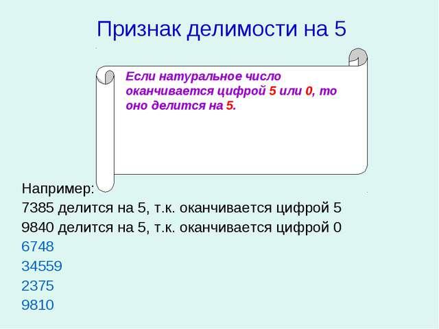 Признак делимости на 5 Например: 7385 делится на 5, т.к. оканчивается цифрой...