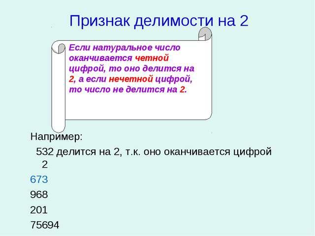 Признак делимости на 2 Например: 532 делится на 2, т.к. оно оканчивается цифр...