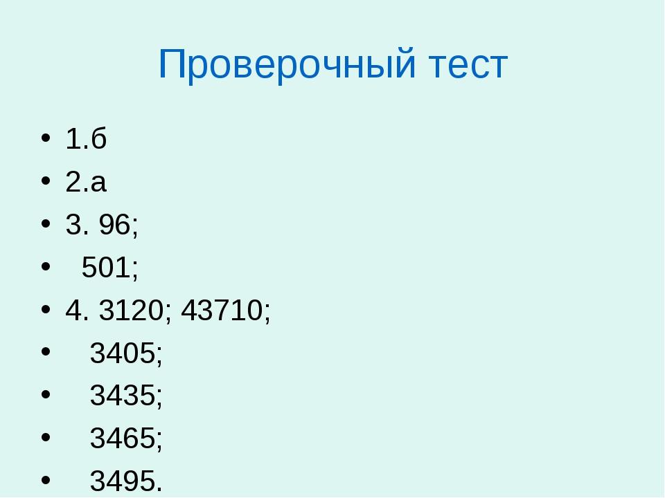 Проверочный тест 1.б 2.а 3. 96; 501; 4. 3120; 43710; 3405; 3435; 3465; 3495.