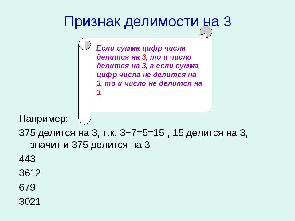 Признак делимости на 3 Например: 375 делится на 3, т.к. 3+7=5=15 , 15 делится...