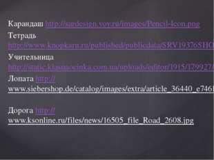 Карандаш http://sardesign.vov.ru/images/Pencil-Icon.png Тетрадь http://www.kn