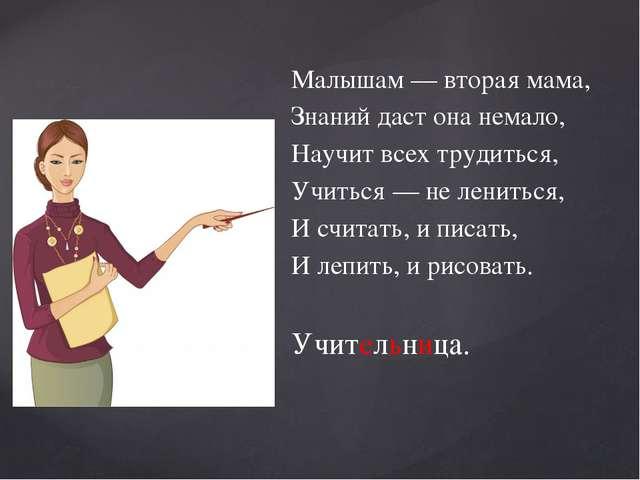 Малышам — вторая мама, Знаний даст она немало, Научит всех трудиться, Учиться...