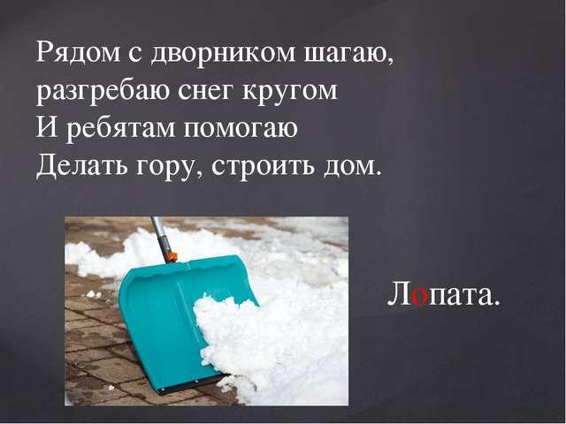 Рядом с дворником шагаю, разгребаю снег кругом И ребятам помогаю Делать гору,...