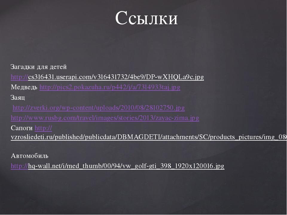 Загадки для детей http://cs316431.userapi.com/v316431732/4be9/DP-wXHQLa9c.jpg...