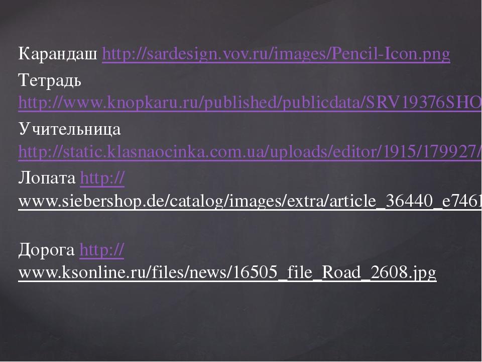 Карандаш http://sardesign.vov.ru/images/Pencil-Icon.png Тетрадь http://www.kn...