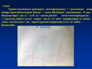 2-кезең Суреті салынатын призманың конструкциялық құрылымына назар аудару ке