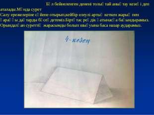 4-кезең Бұл бейнеленген денені толықтай анықтау кезеңі деп аталады.Мұнда сур