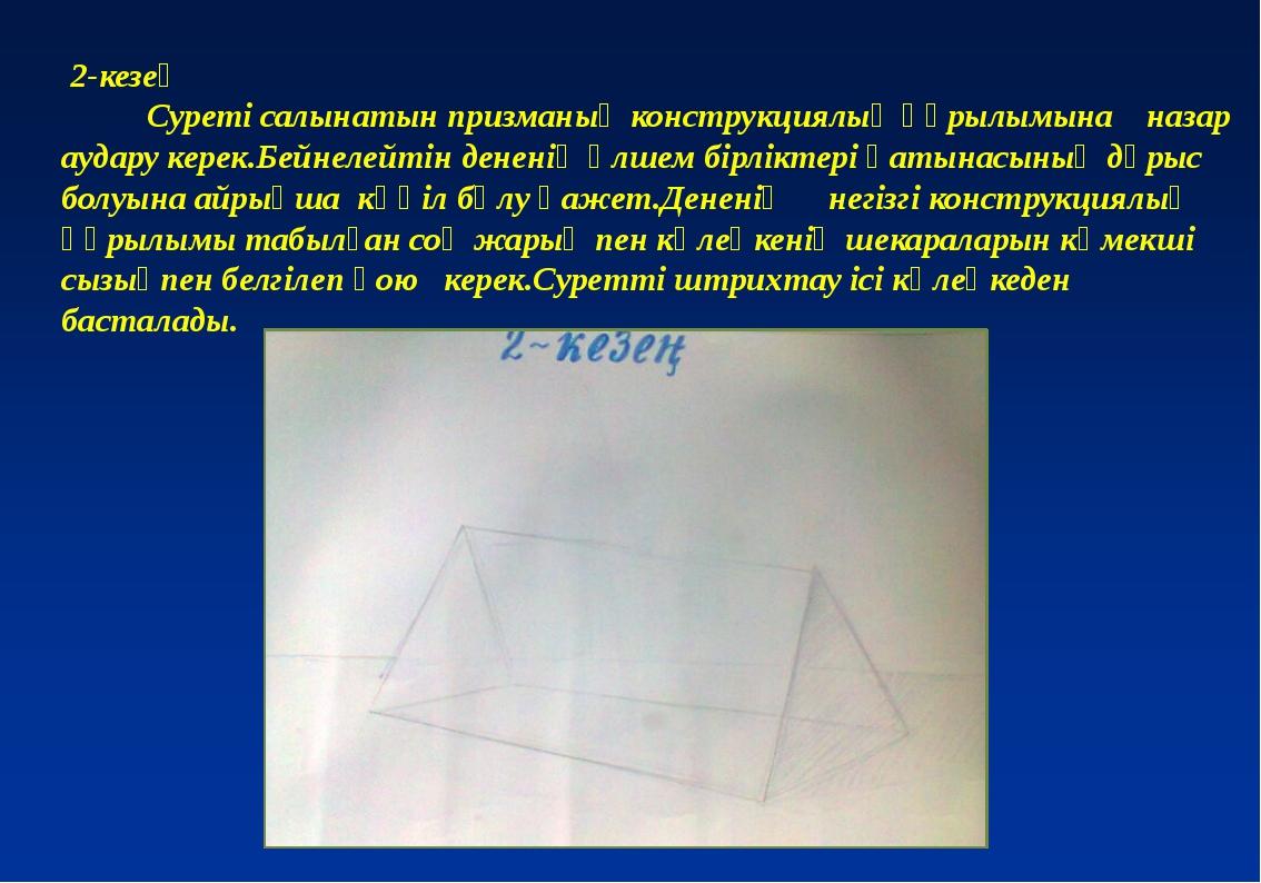 2-кезең Суреті салынатын призманың конструкциялық құрылымына назар аудару ке...
