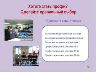 Хотите стать профи? Сделайте правильный выбор Приходите к нам учиться Беловск