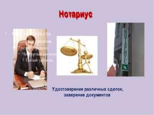 Нотариус Нотариус Удостоверение различных сделок, заверение документов