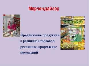 Мерчендайзер Продвижение продукции в розничной торговле, рекламное оформление