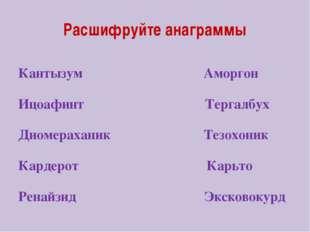 Расшифруйте анаграммы Кантызум Аморгон Ицоафинт Тергалбух Диомераханик Тезохо