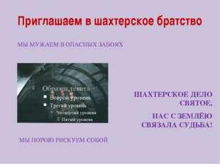 Приглашаем в шахтерское братство ШАХТЕРСКОЕ ДЕЛО СВЯТОЕ, НАС С ЗЕМЛЁЮ СВЯЗАЛА
