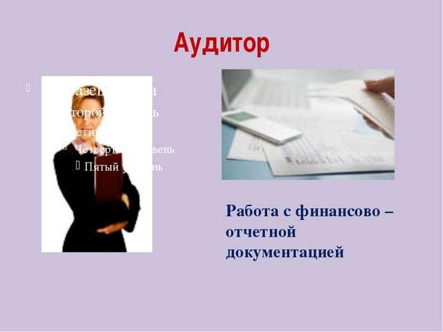 Аудитор Работа с финансово – отчетной документацией