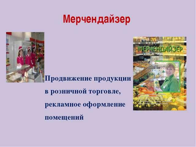 Мерчендайзер Продвижение продукции в розничной торговле, рекламное оформление...