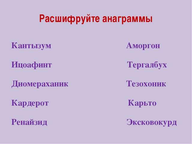 Расшифруйте анаграммы Кантызум Аморгон Ицоафинт Тергалбух Диомераханик Тезохо...