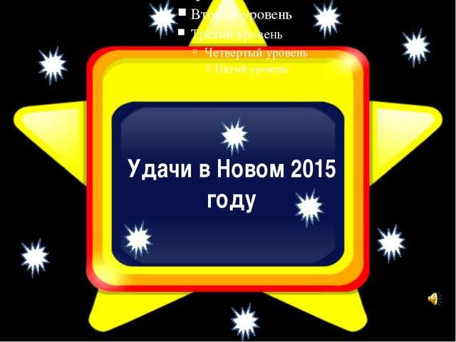 Удачи в Новом 2015 году
