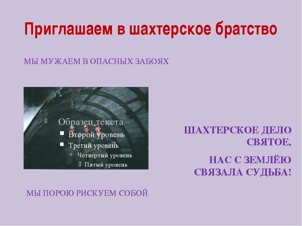 Приглашаем в шахтерское братство ШАХТЕРСКОЕ ДЕЛО СВЯТОЕ, НАС С ЗЕМЛЁЮ СВЯЗАЛА...