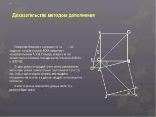 Доказательство методом дополнения Поворотом плоскости с центром в т.А на «-90