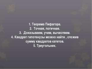 1. Теорема Пифагора. 2. Точная, логичная. 3. Доказываем, учим, вычисляем. 4.