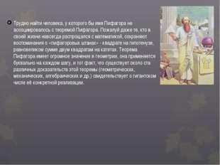 Трудно найти человека, у которого бы имя Пифагора не ассоциировалось с теорем